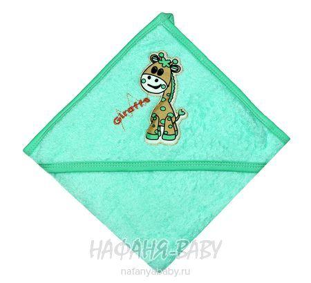 Детское полотенце RAMEL арт: 421, штучно, 0-12 мес, цвет аквамариновый, оптом Турция