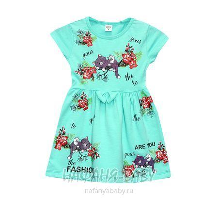 Детское платье Chields Smile арт: 0371, 1-4 года, 5-9 лет, цвет бирюзовый, оптом Турция