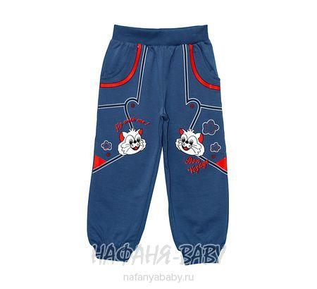 Детские брюки UNRULY арт: 4541, цвет сине-серый, оптом Турция