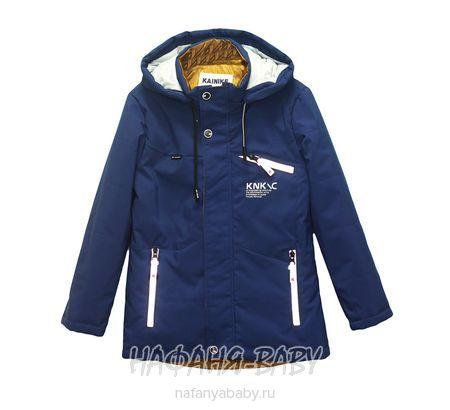 Детская куртка KAINIKE арт: 1803, 5-9 лет, 10-15 лет, цвет сине-серый, оптом Китай (Пекин)