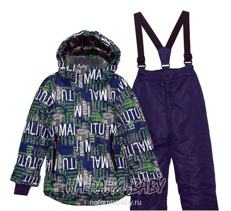 Зимний спортивный костюм (куртка+брюки) MALITUTU арт: 1810, 5-9 лет, цвет темно-синий, оптом Китай (Пекин)