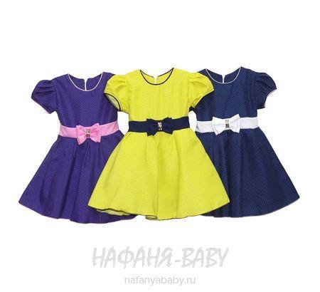 Детское платье KGMART арт: 2146, 1-4 года, 5-9 лет, цвет желтый с синим, оптом