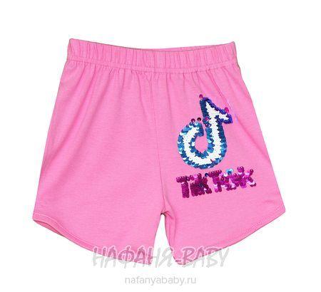 Детские шорты для девочки BASAK арт: 3576, 5-9 лет, цвет розовый, оптом Турция