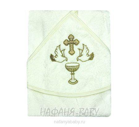 Детское полотенце для крещения RAMEL арт: 466, штучно, цвет кремовый, оптом Турция