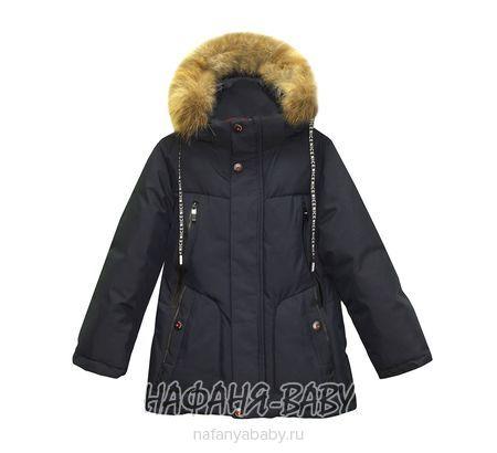 Удлиненная зимняя куртка с меховым подкладом CX арт: 6227, 1-4 года, 5-9 лет, цвет темно-синий, оптом Китай (Пекин)