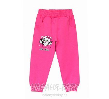 Детские брюки для девочки UNRULY арт: 6765, 5-9 лет, 1-4 года, цвет розовый, оптом Турция