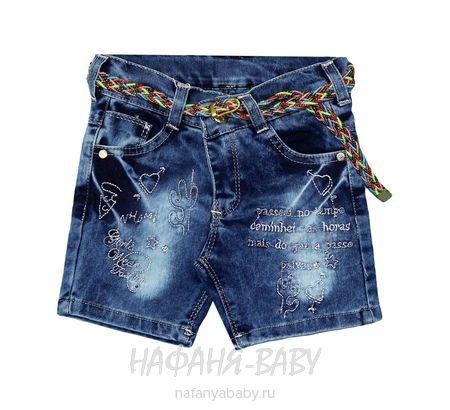 Детские шорты BUCUR CADI арт: 7302-1, 1-4 года, 5-9 лет, цвет синий, оптом Турция