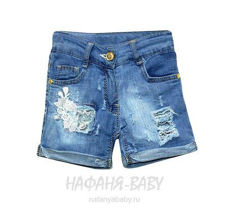 Детские джинсовые шорты, артикул 88133 SERCINO арт: 88133, цвет голубой, оптом Турция