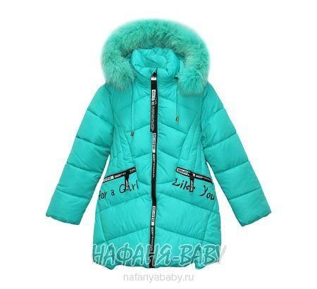 Куртка L-Z арт: 2715, штучно, 5-9 лет, цвет бирюзовый, размер 110, оптом Китай (Пекин)