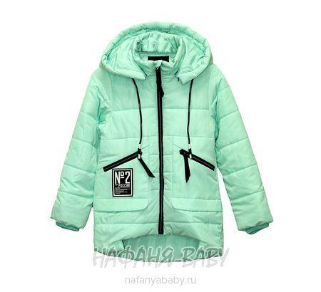 Детская куртка DELFIN-FREE арт: 1802, штучно, 5-9 лет, цвет аквамариновый, размер 110, оптом Китай(Пекин)