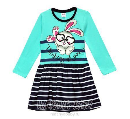 Детское платье PINK арт: 9281, 1-4 года, 5-9 лет, цвет верх бирюзовый, низ темно-синий в полоску, оптом Турция