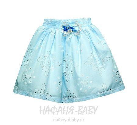 Детская юбка PINK арт: 9480, 1-4 года, 5-9 лет, цвет голубой, оптом Турция