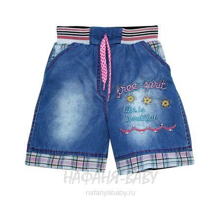 Детские джинсовые шорты, артикул 9010 BALLI арт: 9010, цвет синий, оптом Турция