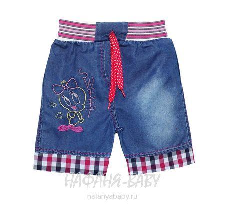 Детские джинсовые шорты, артикул 8015 ARKON арт: 8015, цвет синий, оптом Турция