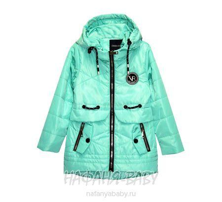 Детская куртка для девочки DELFIN-FREE арт: 1927, штучно, 1-4 года, цвет бирюзовый, размер 98, оптом Китай (Пекин)